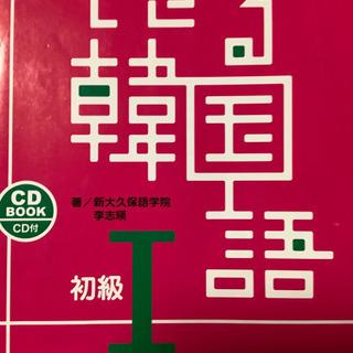 オンライン韓国語1対1、1000円〜