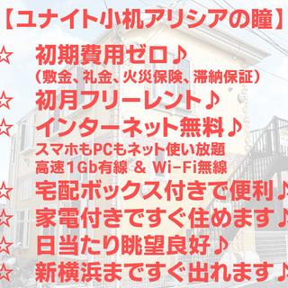 【9/26まで】小机アリシア201★初期費用ゼロ★高速ネット無料...