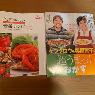料理本 まとめて200円