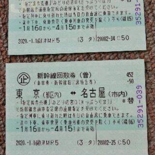 新幹線回数券 名古屋→東京間