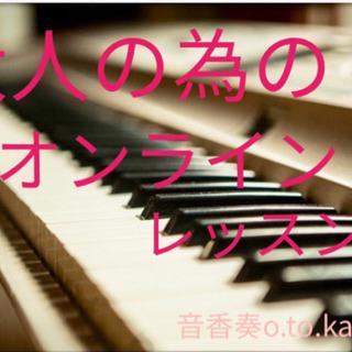 《全国》大人の方の Skype ・オンラインピアノレッスン♪ 初...