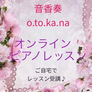 《全国》小・中・高生のオンライン(スマホ可)ピアノレッスン♫
