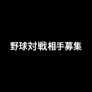 4/19 日出 野球試合相手募集