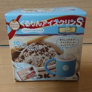 【簡単】くるりんアイスクリームS