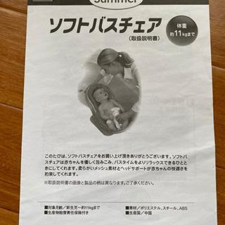 《値下げ》日本育児 ソフトベビーバスチェアー - 売ります・あげます