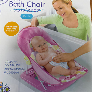 《値下げ》日本育児 ソフトベビーバスチェアー - 子供用品