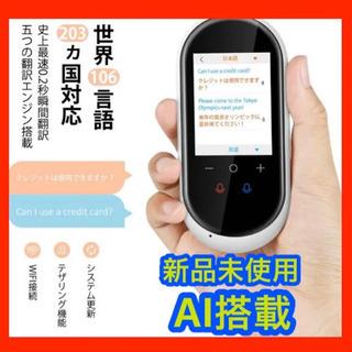 【新品未使用】 翻訳機 世界106言語対応 AI搭載