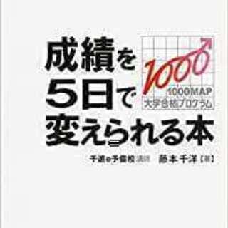 ★★★成績を5日で変えられる本〜1000MAP大学合格プログラム...
