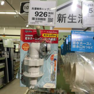 新生活に! 洗濯機の水の栓 - 札幌市
