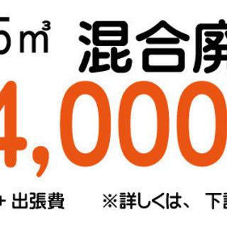 (神戸市中央区・兵庫区)産業廃棄物収集運搬・市で捨てれない物・家...