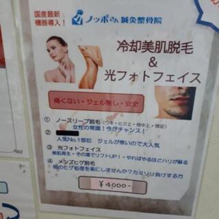 わき脱毛の無料モニター募集中!
