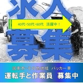 ルート回収運転手と工場作業員(国東支店)