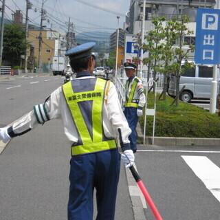 警備員 交通誘導 週1~日当¥10,625の高収入