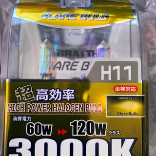 ハロゲンH11 イエローバルブ3000K