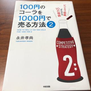100円のコーラを1000円で売る方法 = HOW TO SEL...