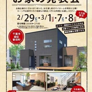 ★ 千葉市 緑区 誉田にて完成現場見学会 ★