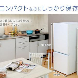 アイリスオーヤマ 冷蔵庫 2ドア 美品