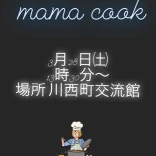 mama cook