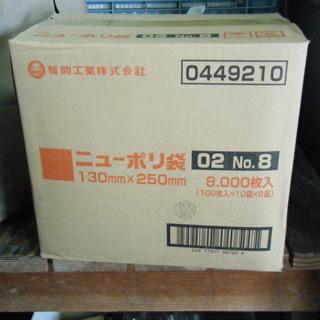ニューポリ袋No.8(箱) 激安でお譲りします - 島田市