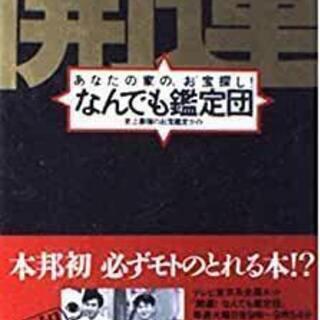 書籍・なんでも鑑定団、送料160円