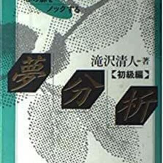 書籍・「夢分析」 送料120円