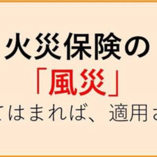 【全国対応】火災保険(地震保険)って、火災や地震以外にも適用でき...