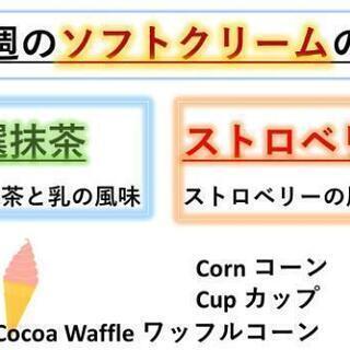 新しいソフトクリームの味です。