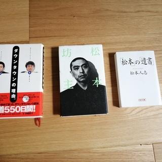 松本人志氏の本とダウンタウンの本
