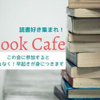 <<女性主催◆外国を感じさせるカフェで朝から贅沢な時間を!1日の...