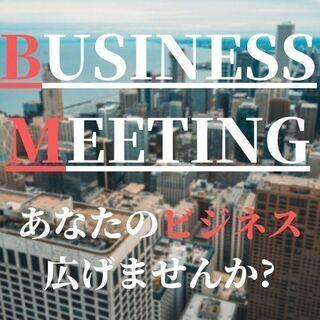 【New金山】3/27.19時30分〜「この交流会からビジネス広...