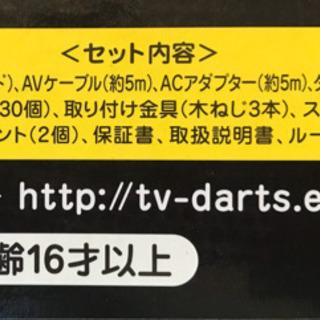 【TV-DARTS】動きます遊べます