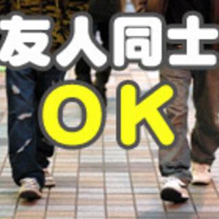 ☆☆ 給与30万円 簡単作業 八尾市、東大阪市 ☆☆