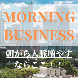 【New金山】3/7.8時〜朝から交流会!!朝からビジネス広がり...