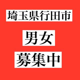 【No133】埼玉県行田市 男女募集中♪ 【N】