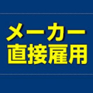 ※※給与30万円以上、寮費無料、北本市、東松山市※※