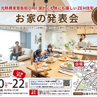 ★ 東葉高速線沿線にて現場見学会開催 船橋 ★