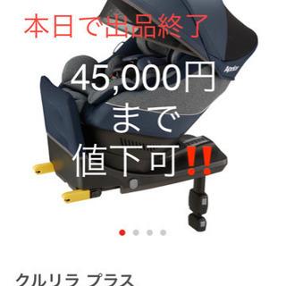 【新品、未使用品】クルリラプラス ダークサファイアNV