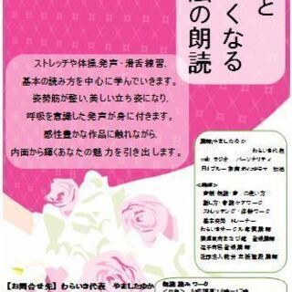朗読ワーク in逗子