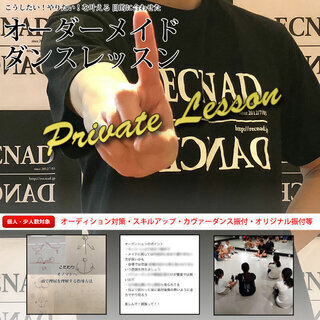 ダンスの完全個人レッスン 東京 オーディション、カバーダンス、ス...