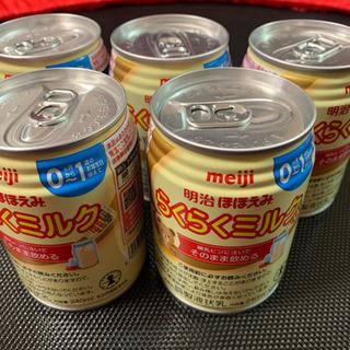 meiji液体ミルク