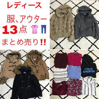 ✩ 処分 ✩ 秋冬物 服 13点 まとめ売り ◡̈⃝︎⋆︎*