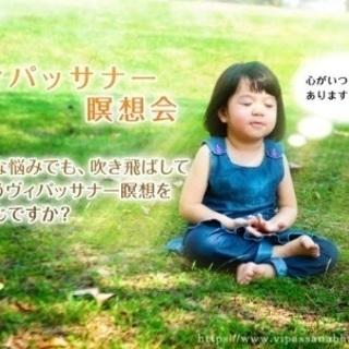 ヴィパッサナー瞑想(マインドフルネス)入門 瞑想会【東京:京橋4...