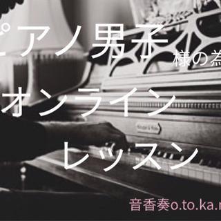 《全国》独学で練習しているピアノ男子様、オンラインにてアドバイス...