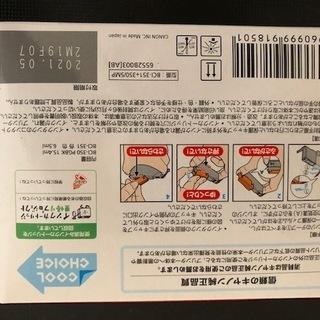 Canon 純正 インク カートリッジ BCI-351(BK/C/M/Y)+BCI-350 5色マルチパック - パソコン
