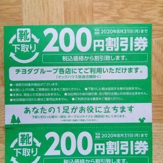 200円分の割引券 チヨダグループ各店利用