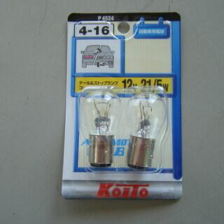 KOITO 小糸 電球 P4524 4-16 テールランプ…