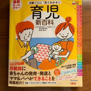 定価1300円 育児 新百科 ひよこクラブ