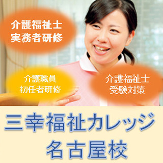 【三重県 鈴鹿市で開講】介護福祉士実務者研修 (無料駐車場あり)