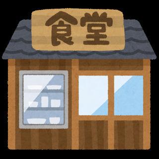 《募集》飲食店向けの売り店舗/貸し店舗