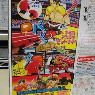 エポック社 体感ゲーム エキサイトボクシング TVにつないでプレイ テレビ接続 ストレス発散  - 札幌市